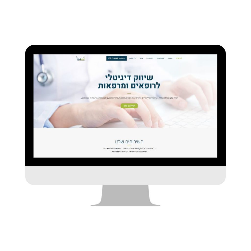 medigital website